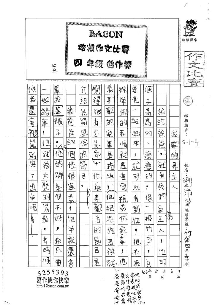 106W4105 劉沛瑩(1)