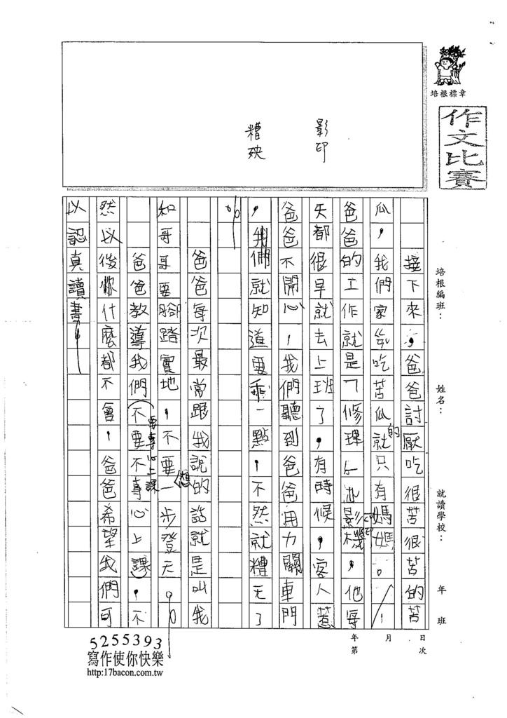 106W4105 劉沛瑩(2)