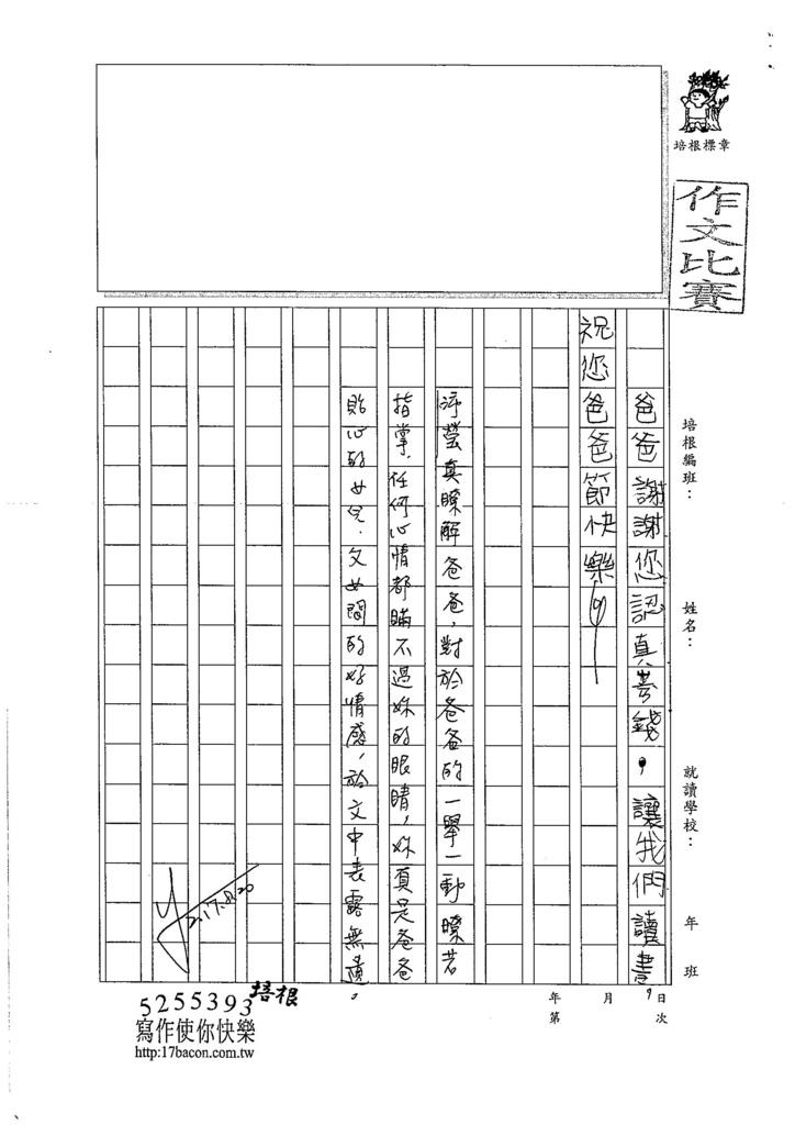 106W4105 劉沛瑩(3)