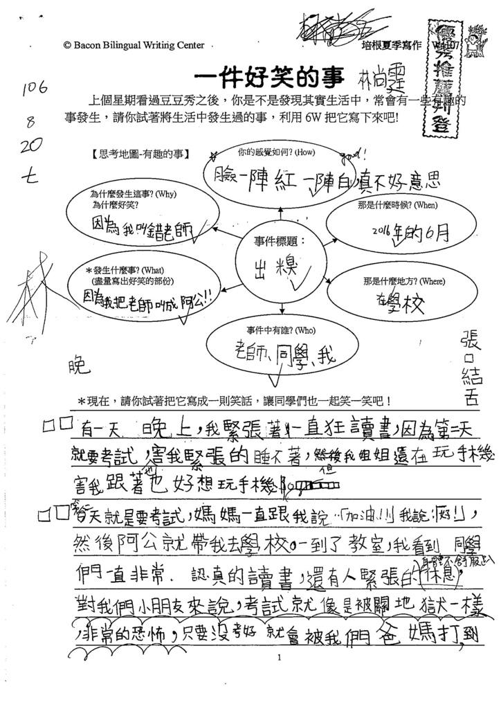 106W4107 林尚霆 (1)
