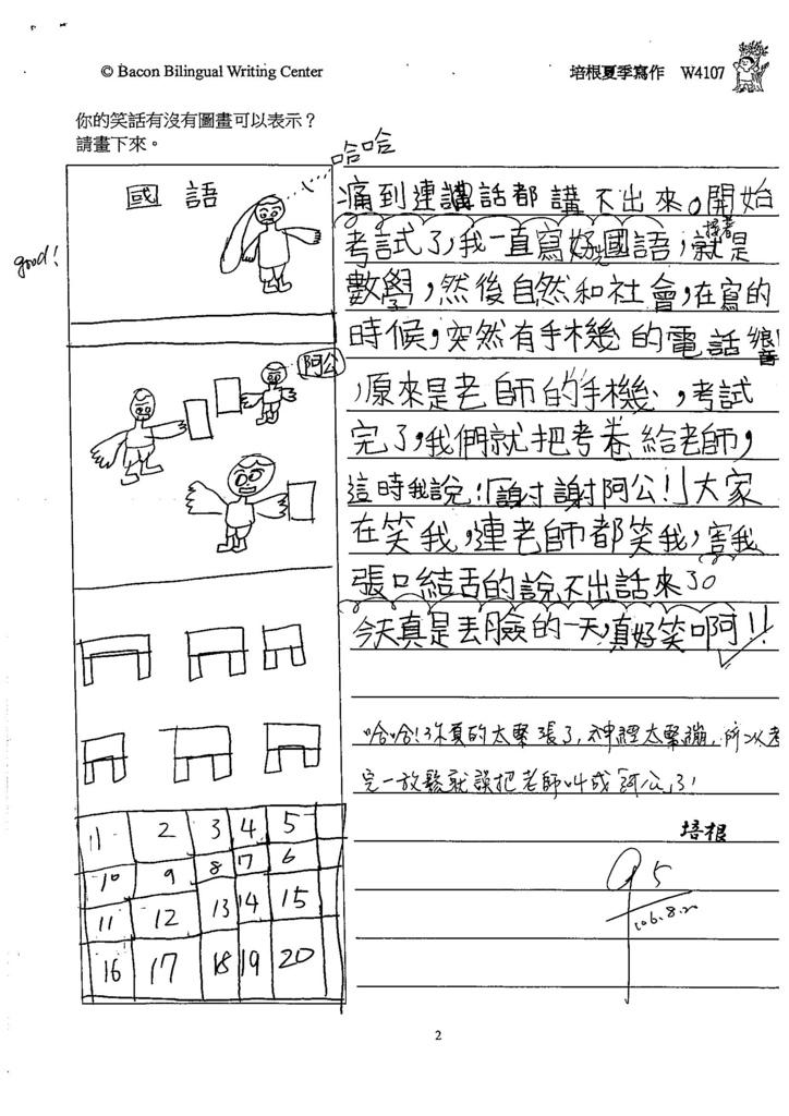 106W4107 林尚霆 (2)