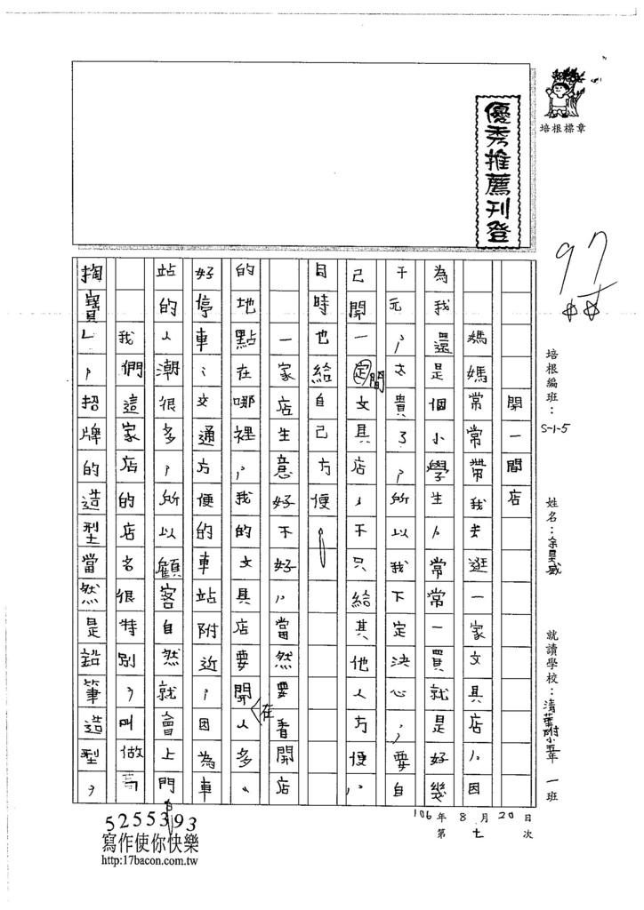 106W5107 余昊威 (1)
