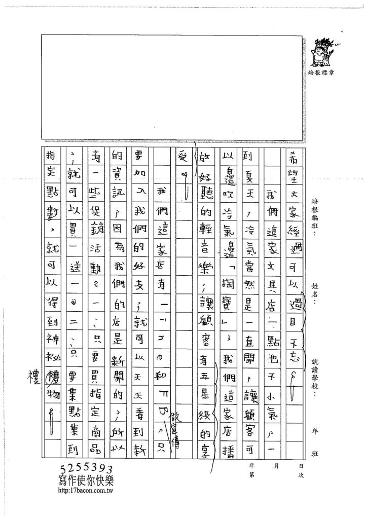 106W5107 余昊威 (2)
