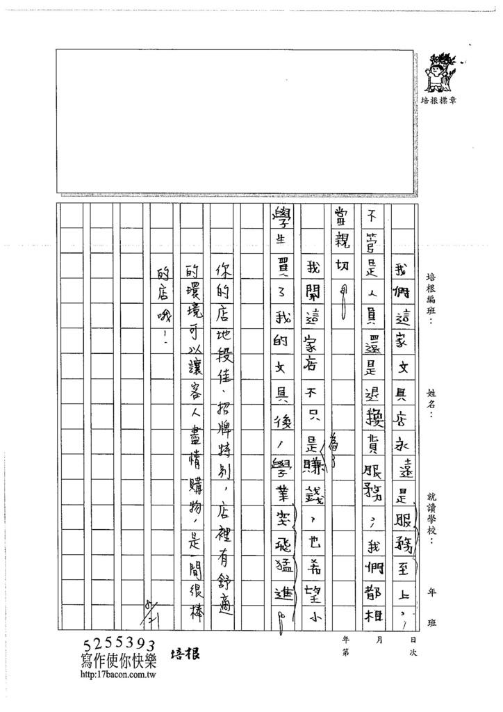 106W5107 余昊威 (3)