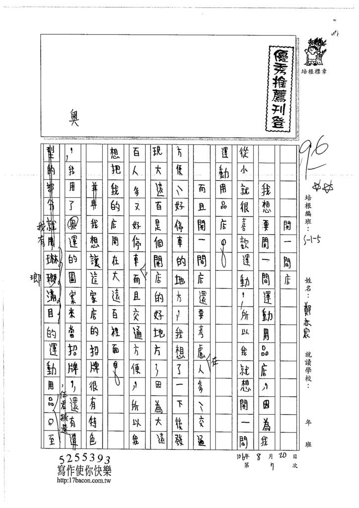 106W5107 鄭亦宸 (1)