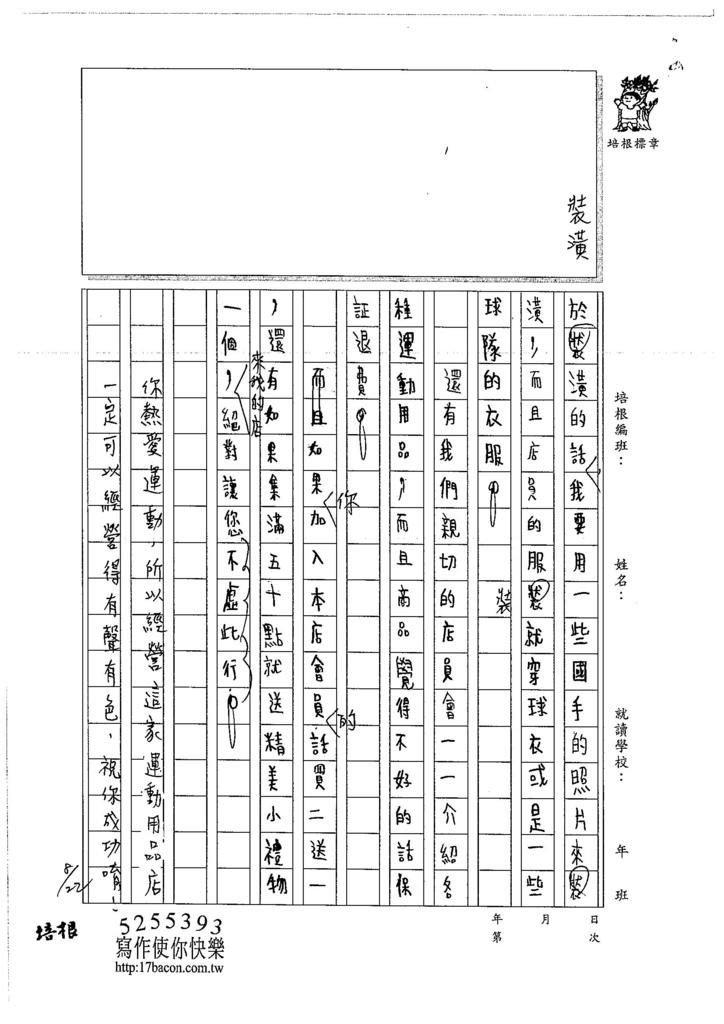 106W5107 鄭亦宸 (2)