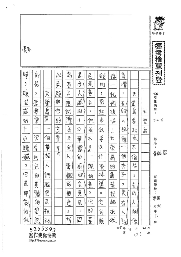 106W6107 吳韶恩 (1)