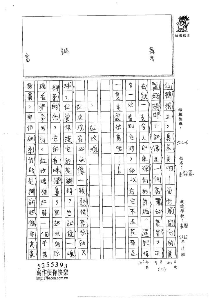 106W6107 吳韶恩 (2)