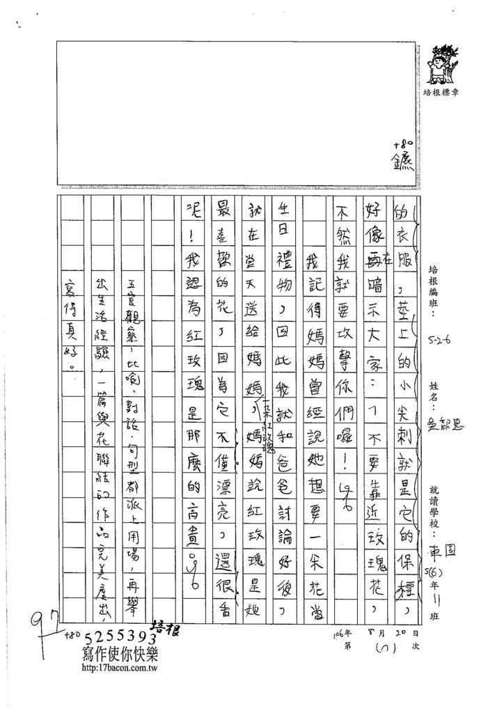 106W6107 吳韶恩 (3)