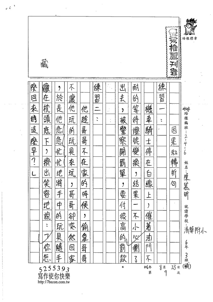 106W6109 陳慕昕 (1)