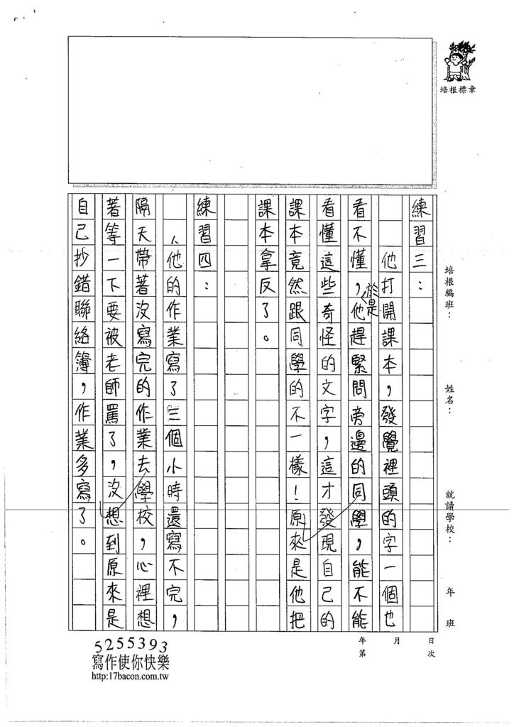 106W6109 陳慕昕 (2)