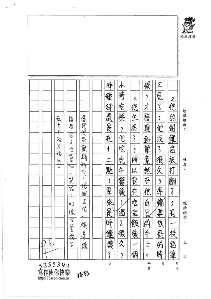 106W6109 陳慕昕 (3)