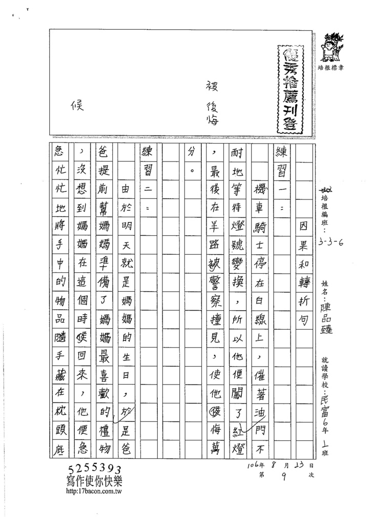 106W6109 陳品臻 (1)