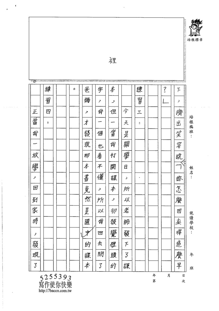 106W6109 陳品臻 (2)