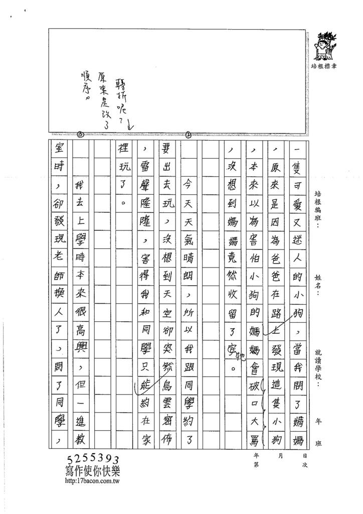 106W6109 陳品臻 (3)