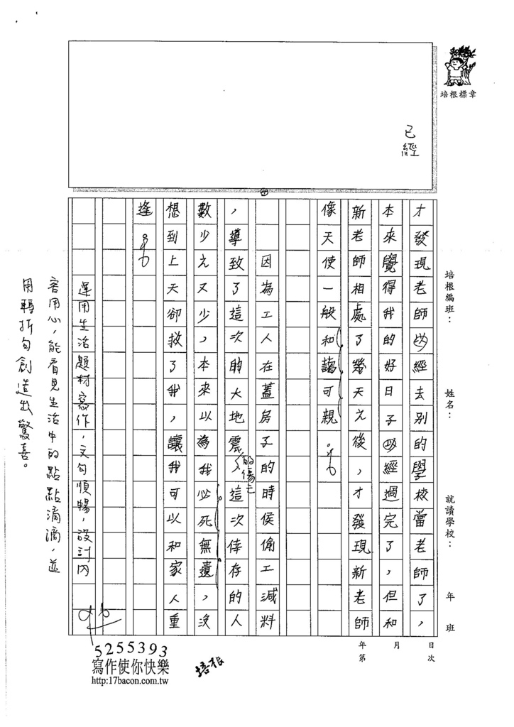 106W6109 陳品臻 (4)