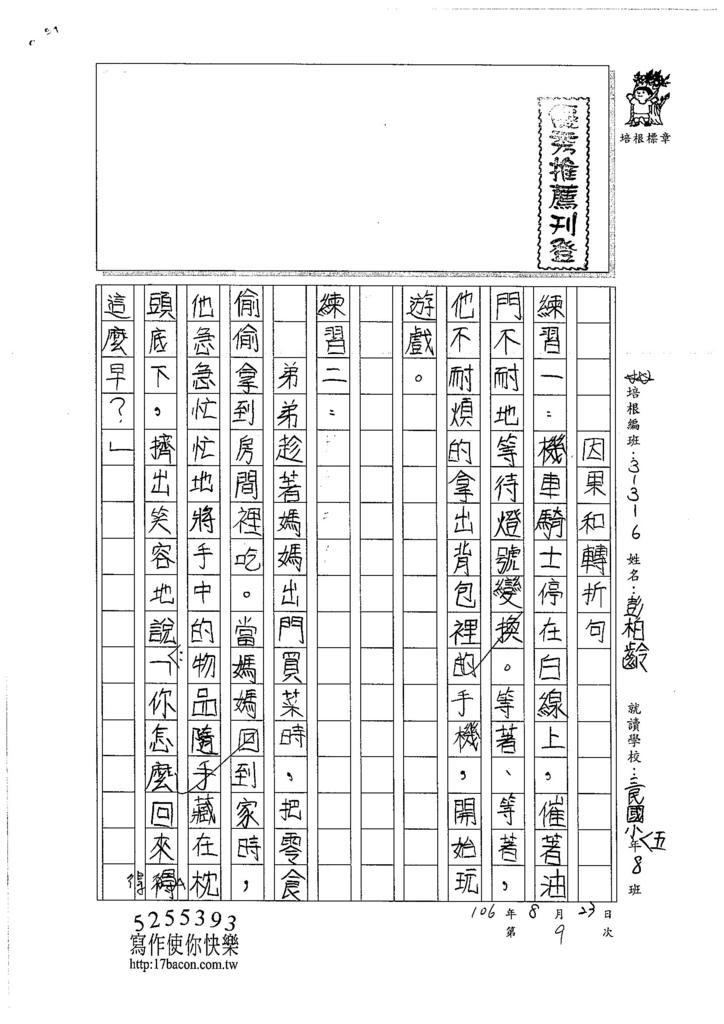 106W6109 彭柏齡 (1)