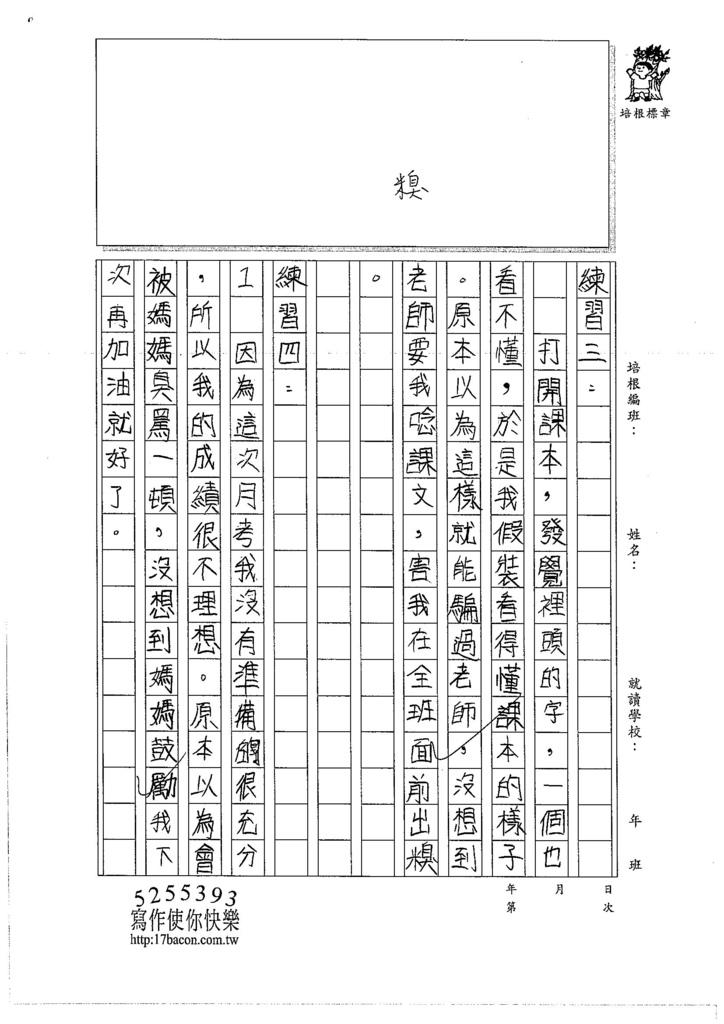106W6109 彭柏齡 (2)