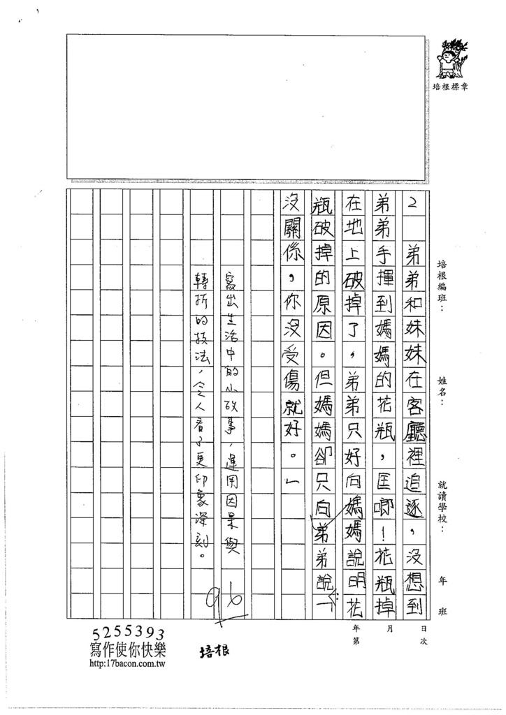 106W6109 彭柏齡 (3)