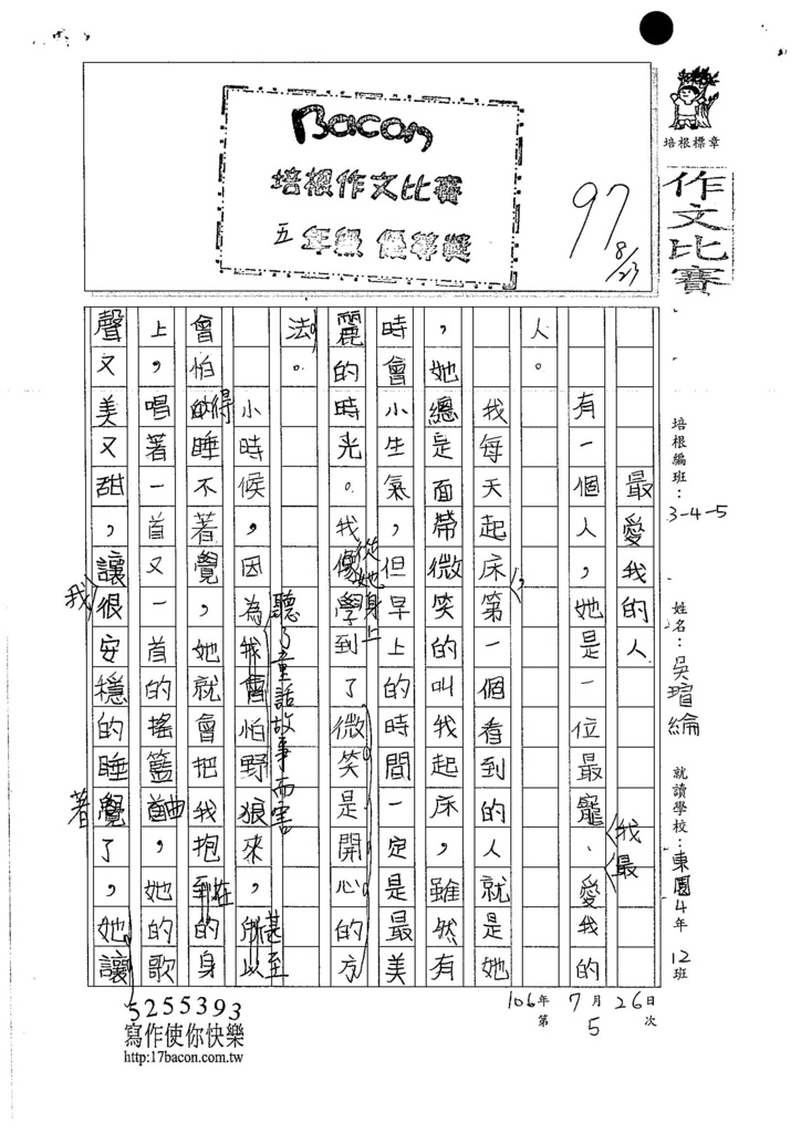 106W5105 吳瑄綸 (1)