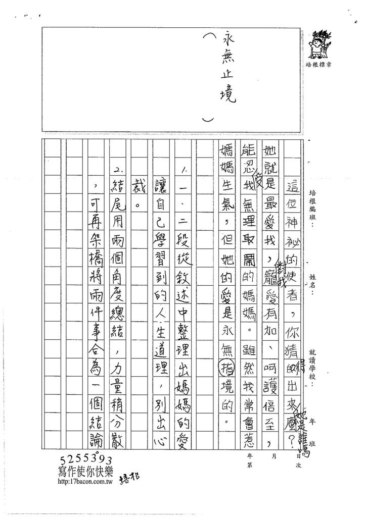 106W5105 吳瑄綸 (3)