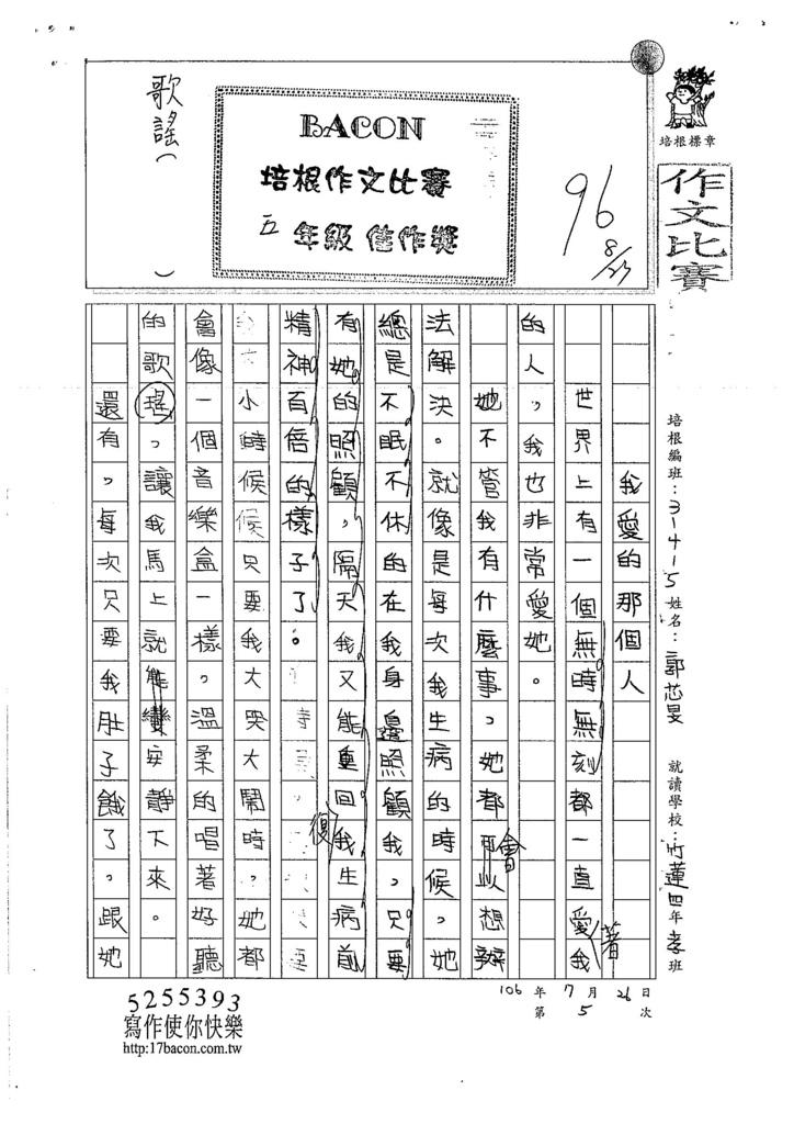 106W5105 郭芯旻 (1)