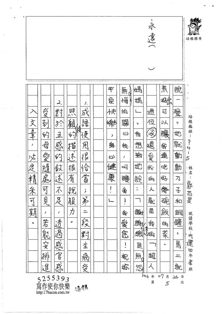 106W5105 郭芯旻 (2)