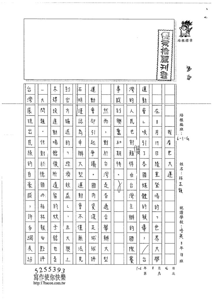106WG109 林芷韻 (1)
