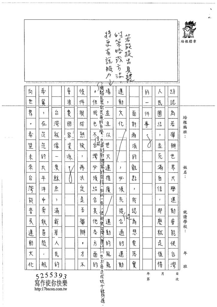 106WG109 林芷韻 (2)