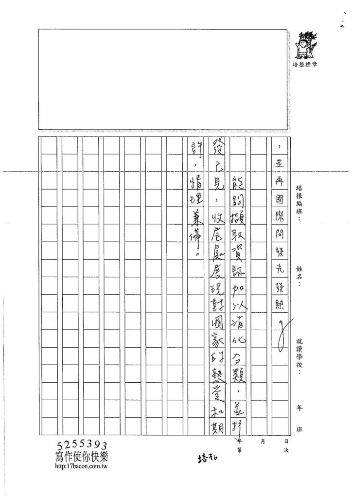 106WG109 林芷韻 (3)