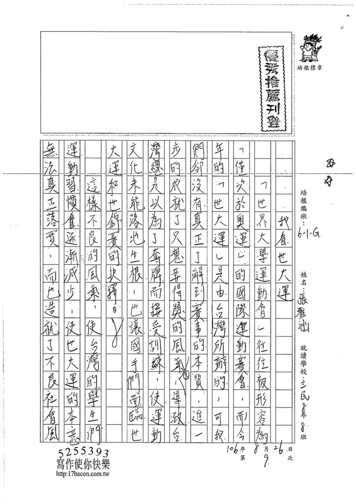 106WG109 張雅涵 (1)