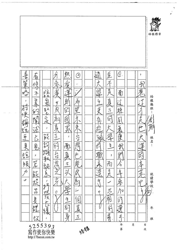 106WG109 張雅涵 (3)