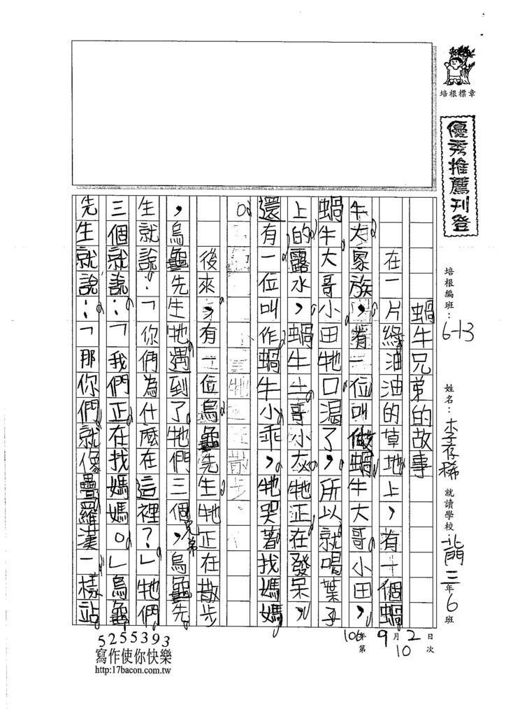 106W3110 李存稀 (1)