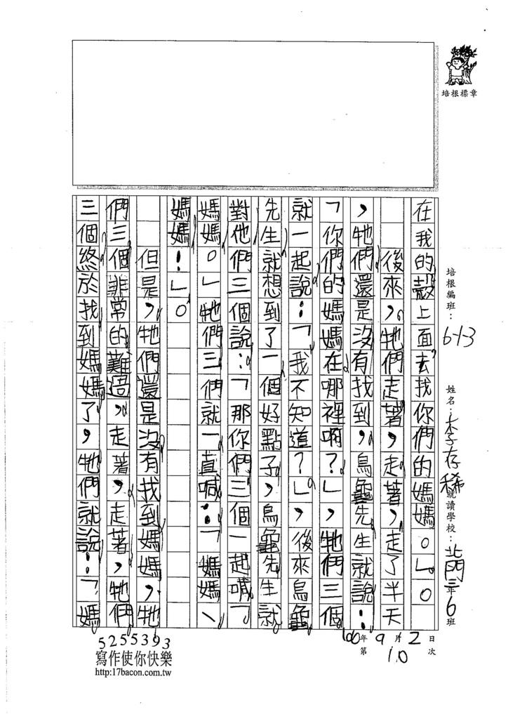 106W3110 李存稀 (2)