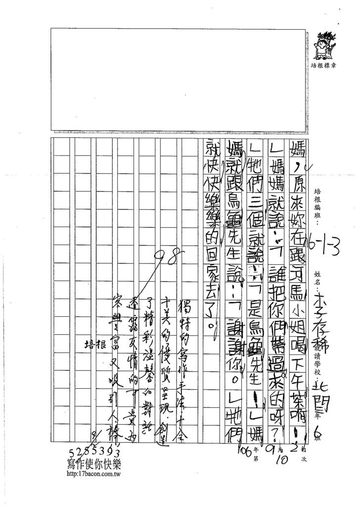 106W3110 李存稀 (3)