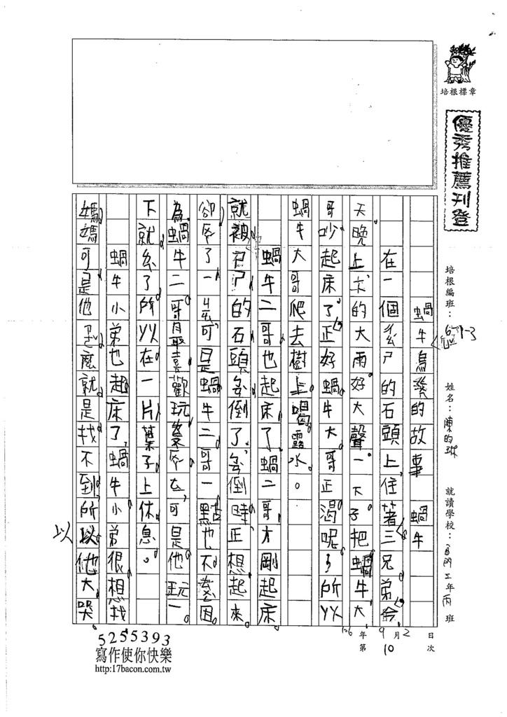 106W3110 陳昀琳 (1)