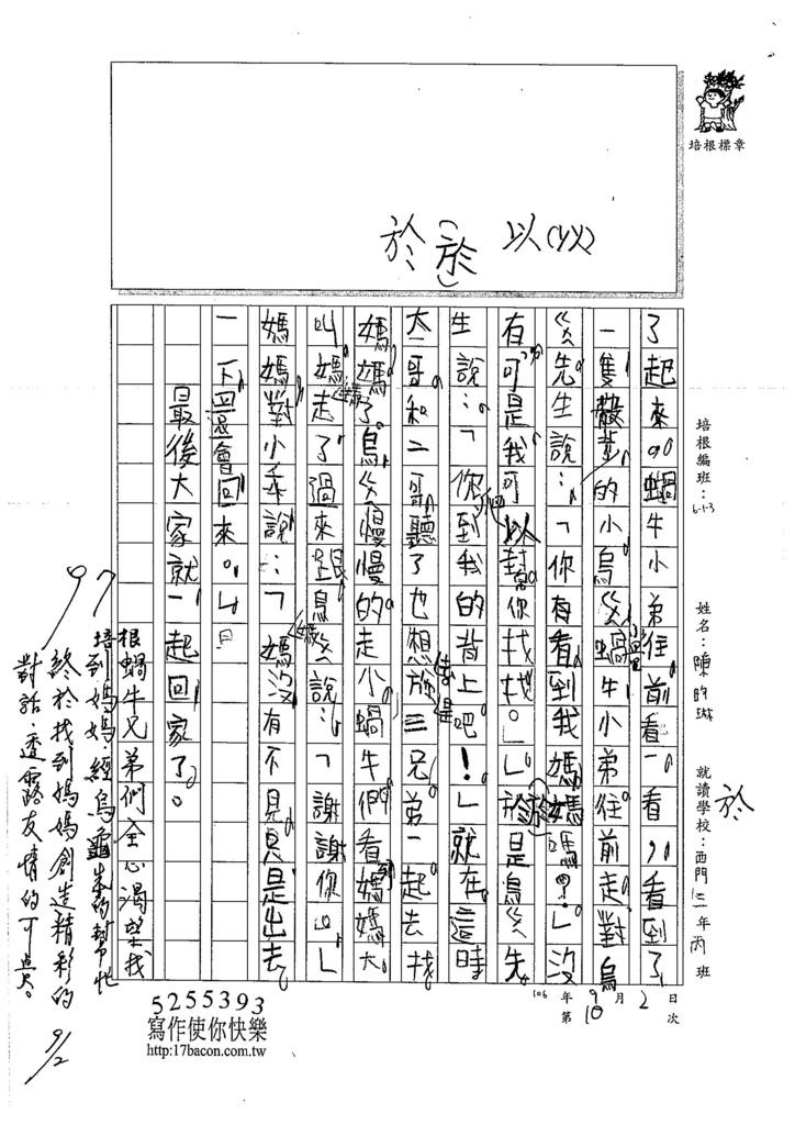 106W3110 陳昀琳 (2)