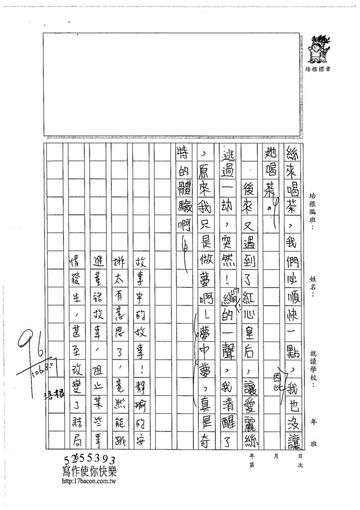 106W5109 王靜瑜 (3)