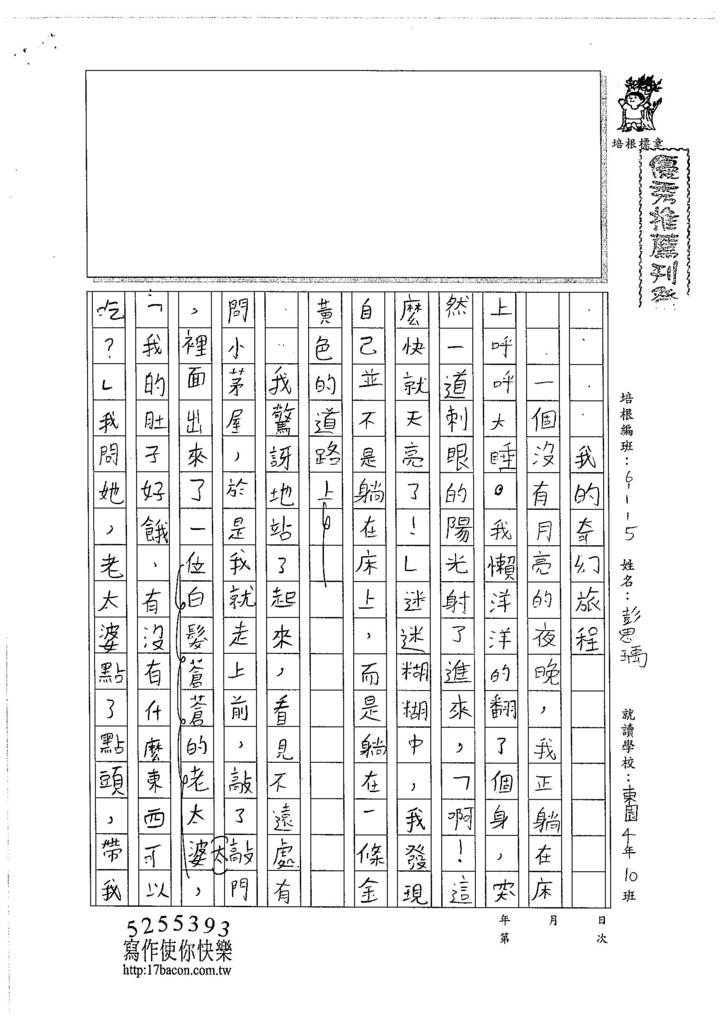 106W5109 彭思瑀 (1)
