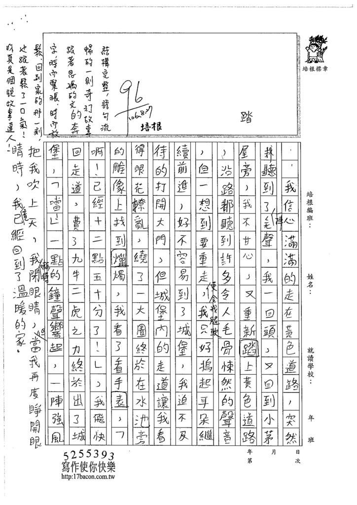 106W5109 彭思瑀 (3)