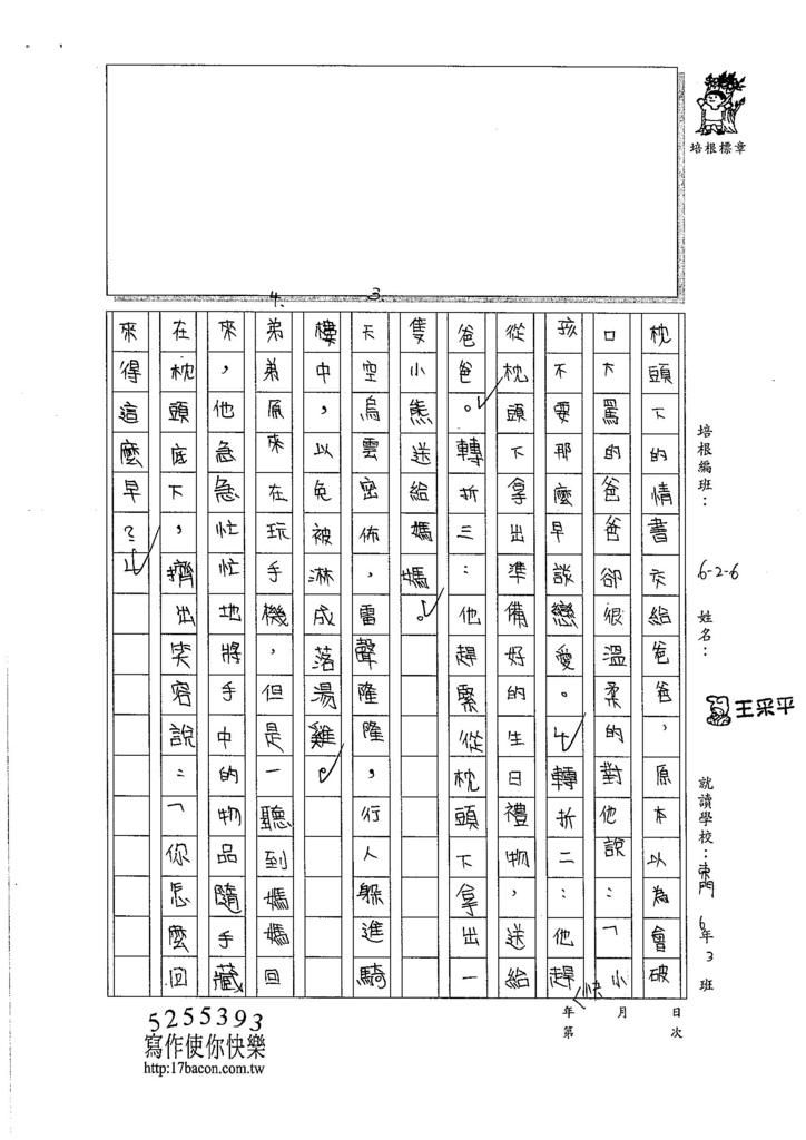 106W6109 王采平 (2)