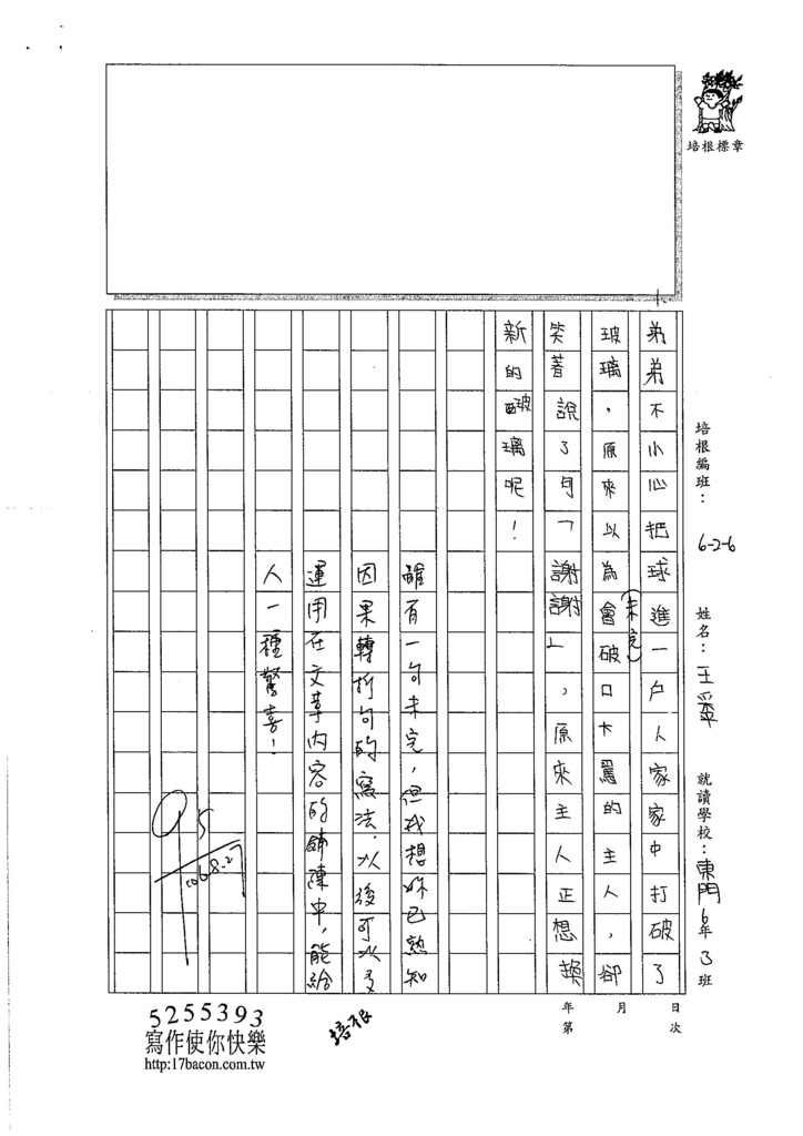 106W6109 王采平 (3)