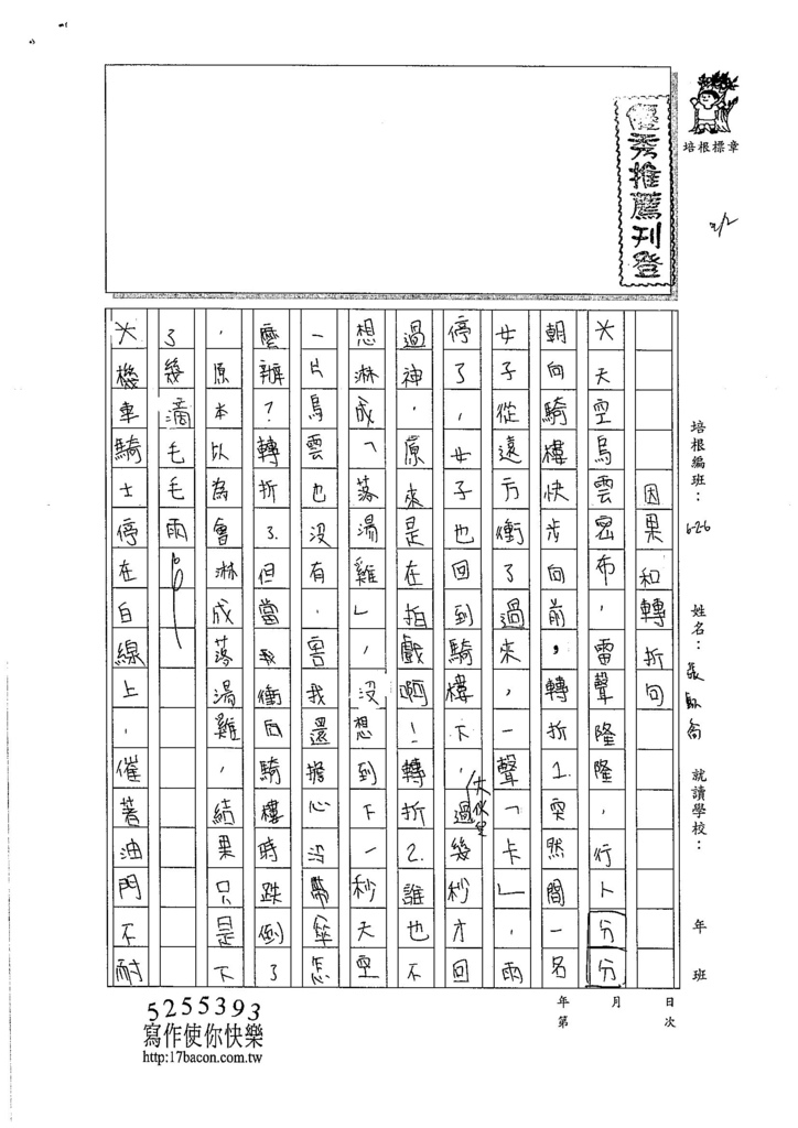 106W6109 張鉯喬 (1)