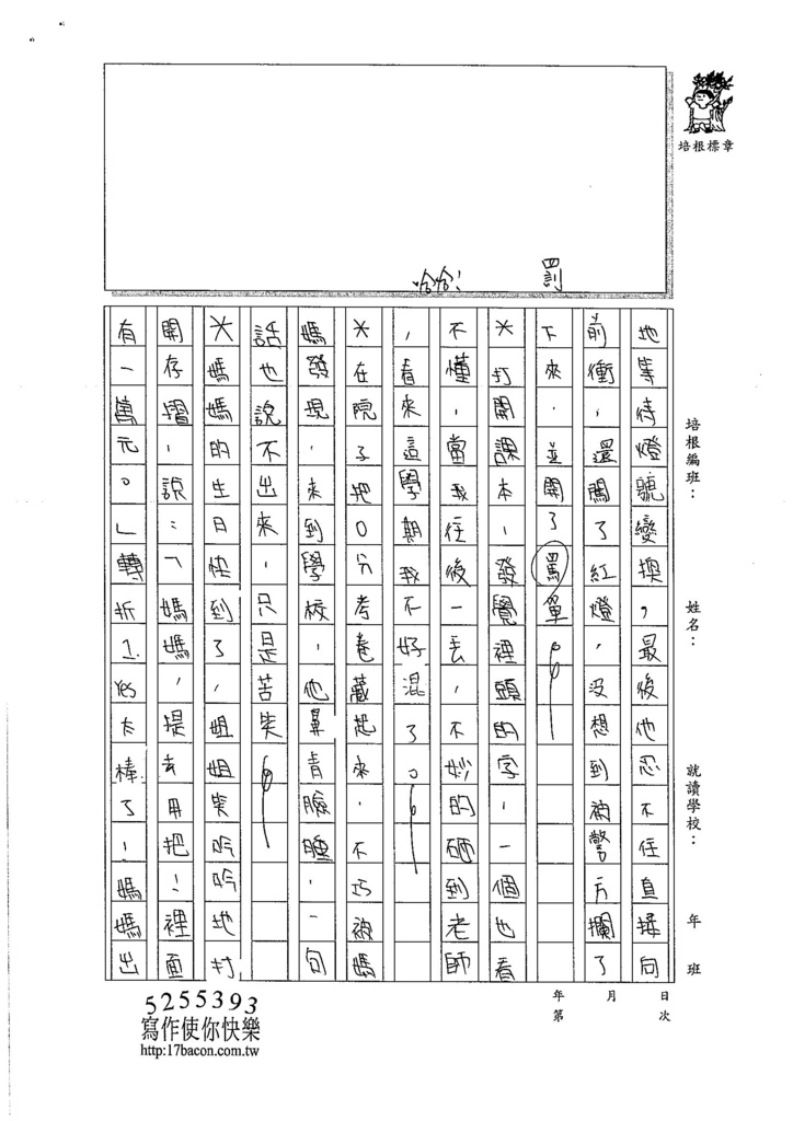 106W6109 張鉯喬 (2)