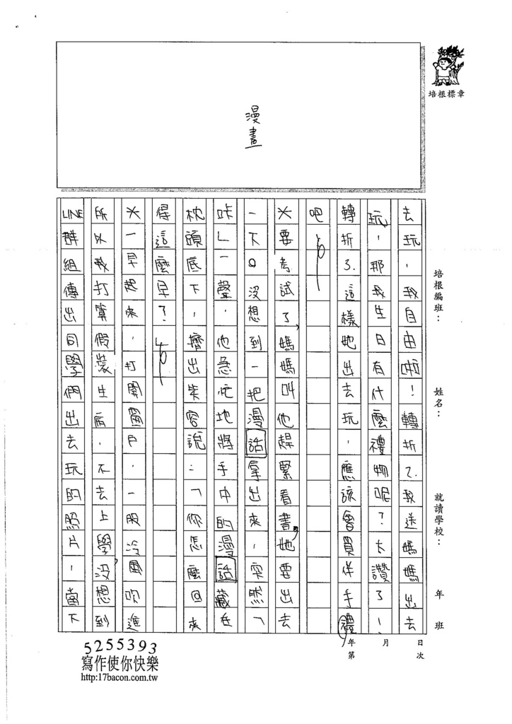 106W6109 張鉯喬 (3)