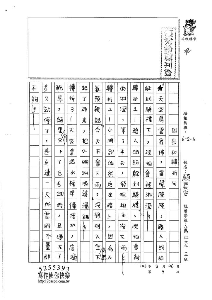 106W6109 顏晨安 (1)