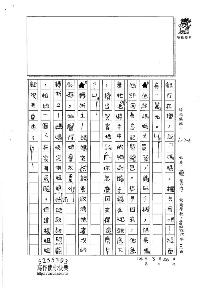 106W6109 顏晨安 (3)