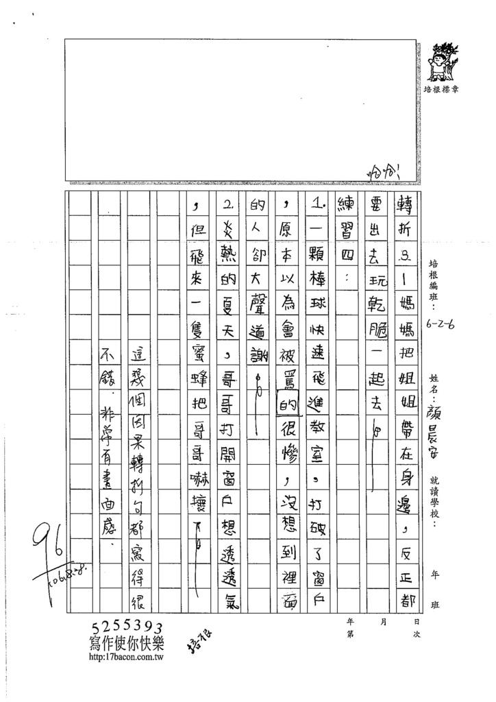 106W6109 顏晨安 (4)