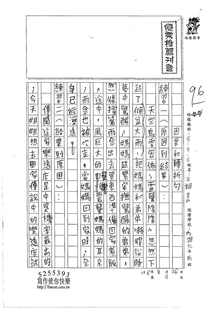 106W6109 王翊嘉(1)