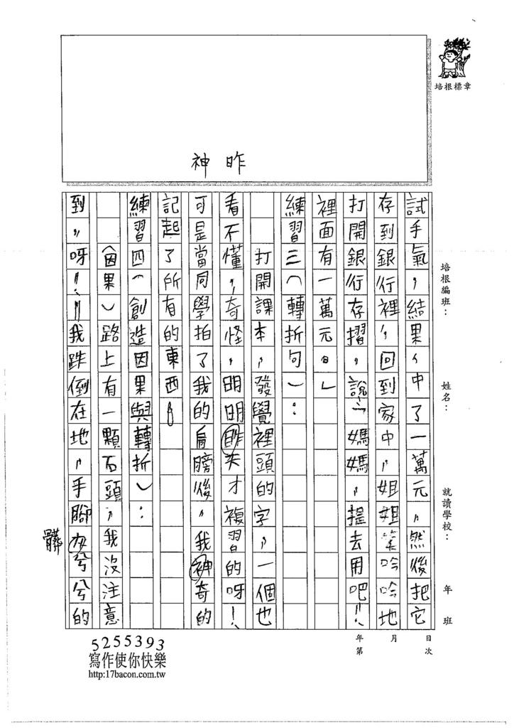 106W6109 王翊嘉(2)